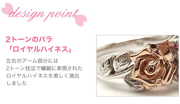 デザインのポイント〜その1:2トーンのバラ「ロイヤルハイネス」。左右のアーム部分には2トーン技法で繊細に表現されたロイヤルハイネスを美しく演出しました